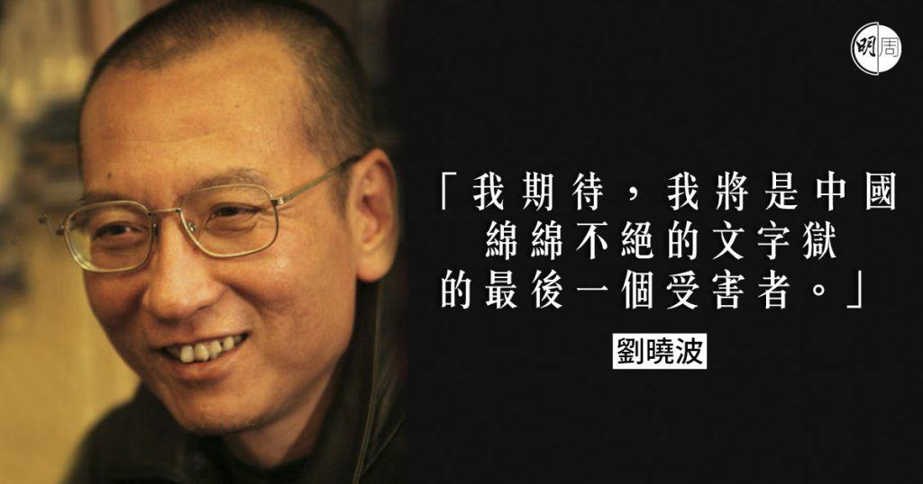 人權運動的精神領袖並非只在牢獄之中煉成。劉曉波是書寫者,精神價值的追求刻印在文字之中,故此不能在幽禁與封鎖中消亡。
