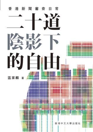 區家麟作品《二十道陰影下的自由:香港新聞審查日常》揭示出媒體結構造成的新聞自由問題。