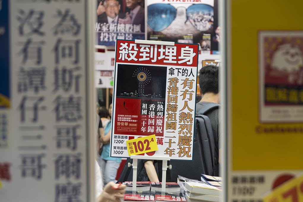 《有冇人熱烈慶祝香港回歸祖國二十年》因議題敏感而未能在書局發售。