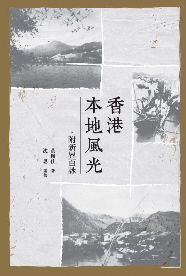 hk-local-scene