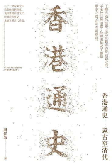 香港通史|COVER|FINAL