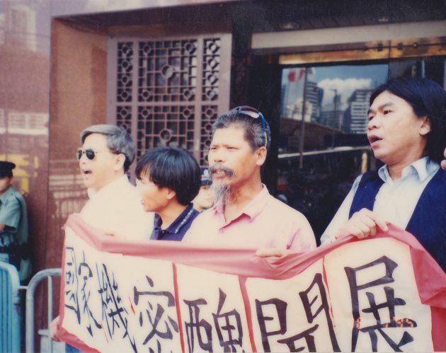 古思堯在八九民運後與長毛參與抗爭。