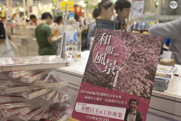 小堀芳一推出新作《和服裏的風景》,冀讀者正面看AV行業。