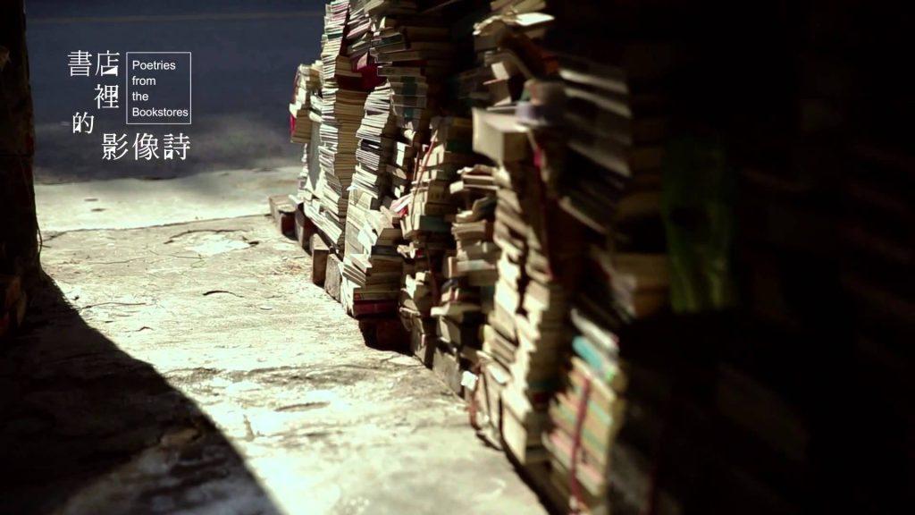《書店裡的影像詩》紀錄了台灣四十家獨立書店。