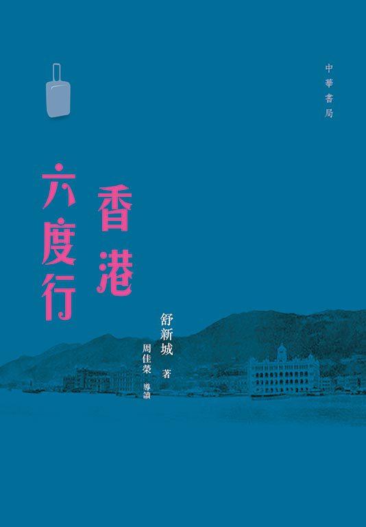 香港六度行封面菲林_cover