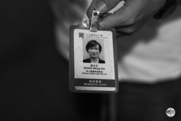 隨着議員資格被取消,議員助理的證件也將告失效。