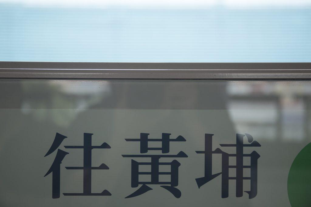 早年設計的香港地鐵字體,從筆鋒轉折和收筆,看到柯熾堅是以傳統漢字書法的標準為依歸。相比今年通車的黃埔線的「埔」字,雖然現時造字者大致按照柯氏當日定下的標準,但細心留意,會發現「埔」字的土字部首比例太大,令字看來有點失衡。
