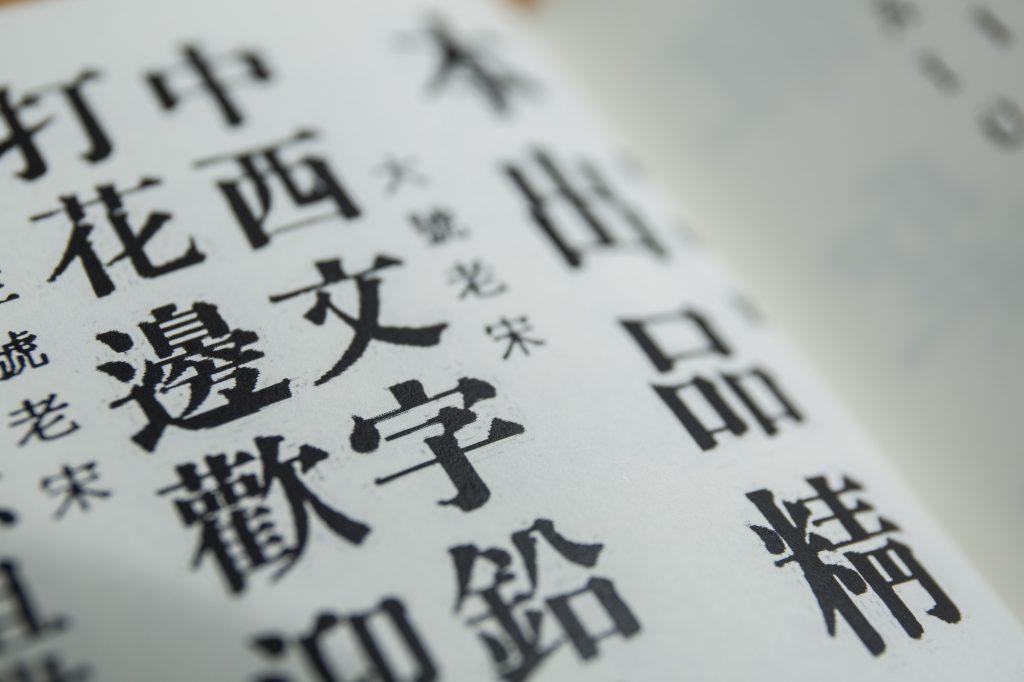 2012年台灣有一個「全民造字運動」,鼓勵大家由想像力出發,以造字來表達對世界的看法,令人重新發現每個漢字都包含了人濃濃的情感。在其官網 (www.typestuff.net/maker.php)整理出一套漢字結構與變化組合,從中看到漢字的美學標準。