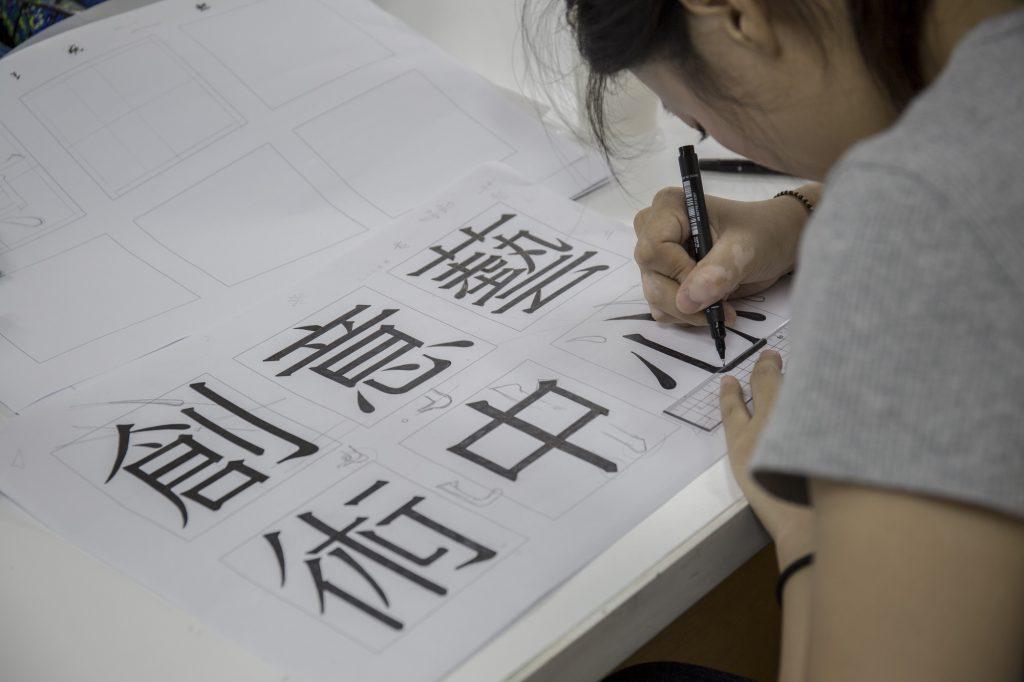 柯熾堅認為縱使電腦打字取代日常書寫,漢字依然應該具有人性美,因此他主張造字不光只考慮數值上的平均分配,而是以楷書的「中宮收緊,重心偏高」為美。