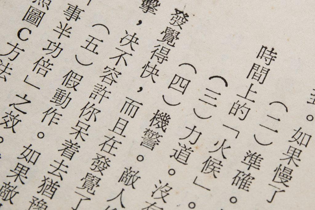 舊式印刷鉛字會因用多了有損耗,同一篇文同一個字,個個都有點不同,讀起來比電腦字來得人性化。