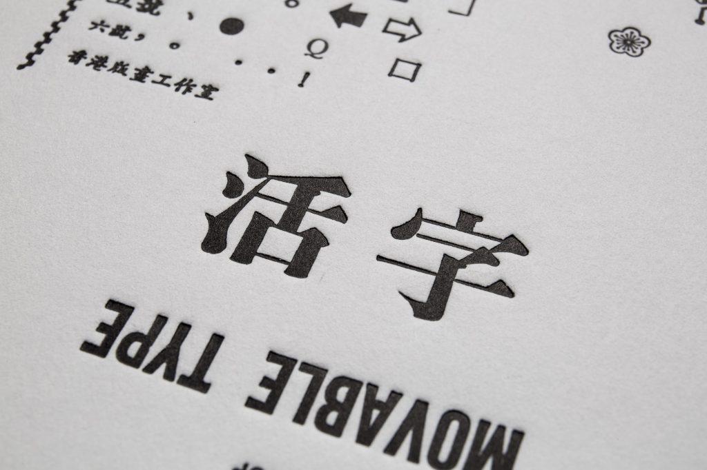 舊式鉛字活字印刷比現代柯式印刷多了幾分工藝感,因從手感已能感受到漢字之美。