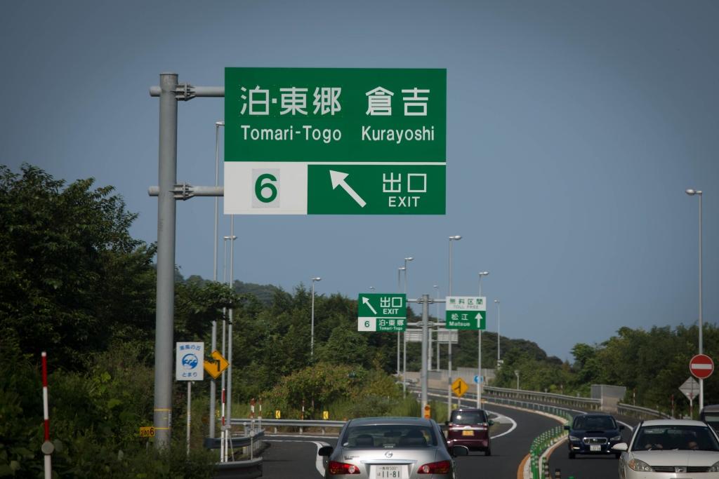 從鳥取市驅車往梨園集中地「倉吉」前進