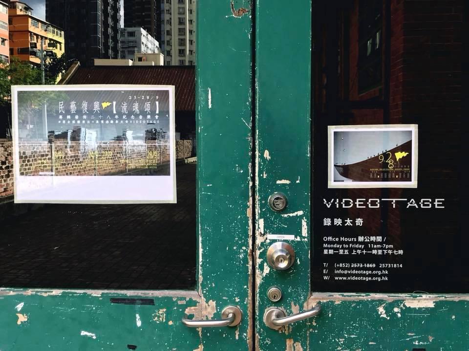 《流魂【二十八】頌 – 溶合媒體展覽》在牛棚藝術村舉行