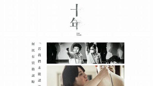 去年金像奬最佳電影《十年》觸動電影界的政治神經。