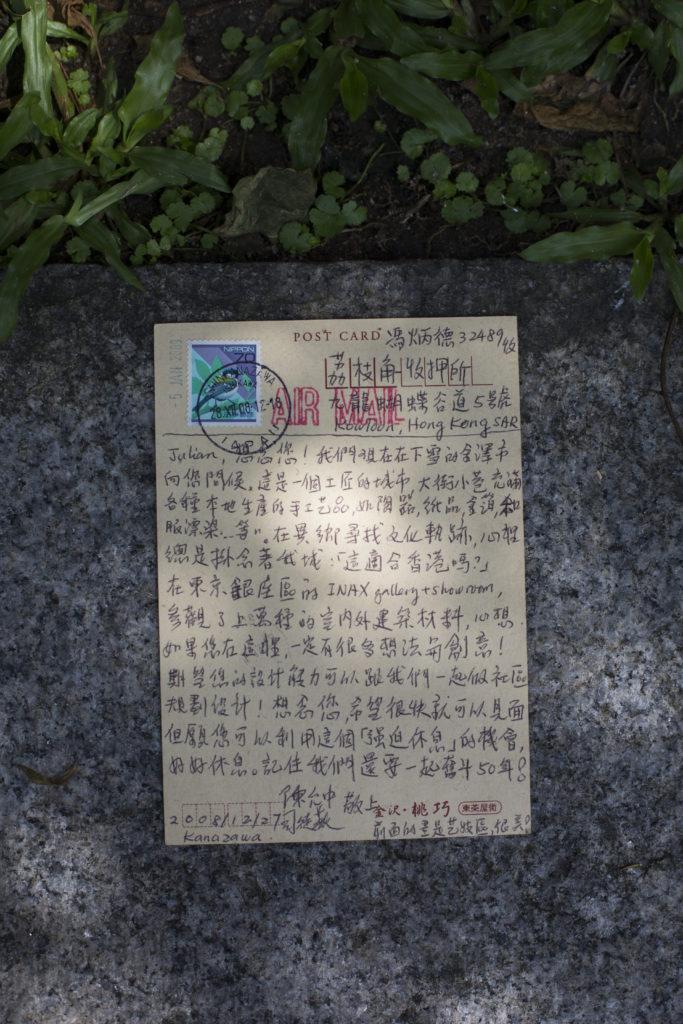 「社運軍師」之稱的前嶺南大學副教授陳允中寫信給當時被囚禁的馮炳德