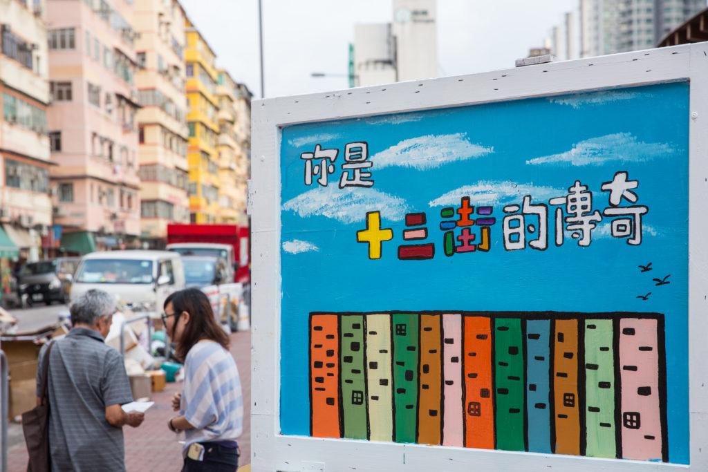 就算說不出十三街的街名,也會認得其色彩繽紛的大廈外牆。