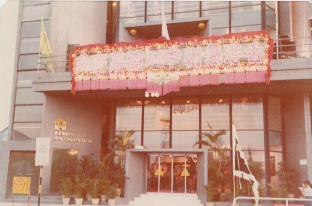 四十年前,香港藝術中心開幕,成為了香港首個民營的藝術空間。