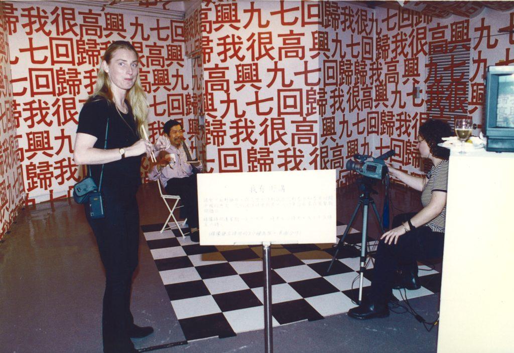 九七回歸是香港人尋找身份認同的重要時刻,藝術中心在九十年代亦有多個關於這議題的展覽。