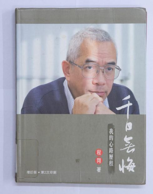 程翔出獄後憑記憶寫下獄中的心路歷程,並由宣道出版社於2012年出版《千日無悔》一書。