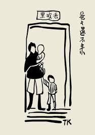 豐子愷的漫畫寫實,擅長捕捉平凡生活中的詩情畫意,也常在温情中諷刺社會。
