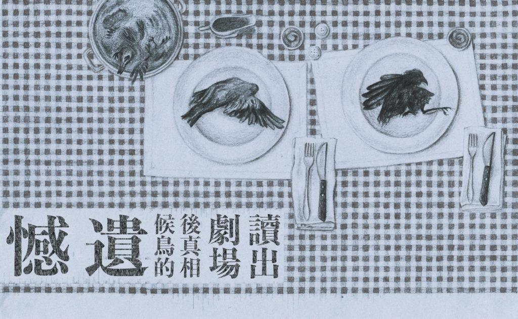 是次演出的空間設計黃倩怡為節目繪製主題畫作。