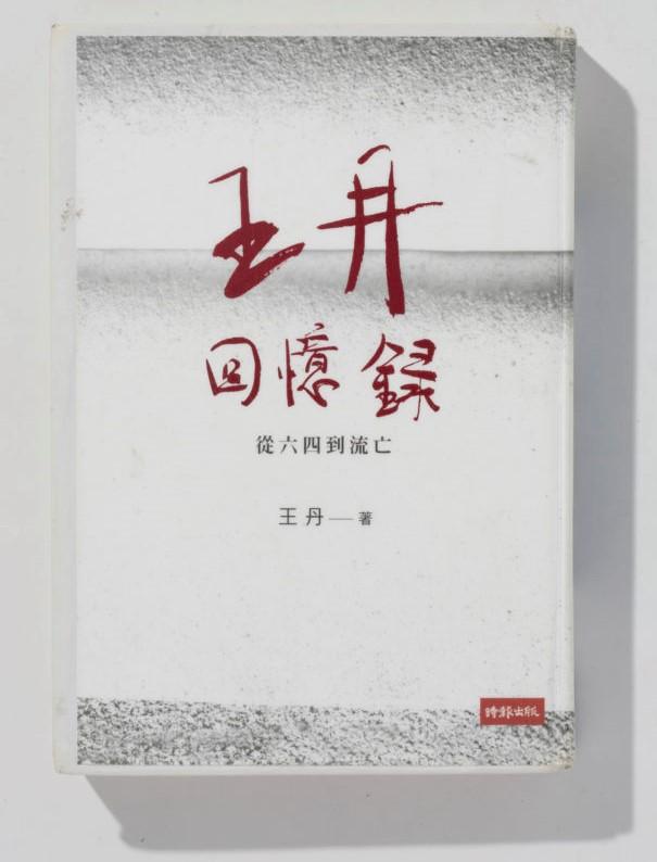王丹及後亦相繼出版各種有關其經歷的著作,好像《王丹獄中回憶錄》。