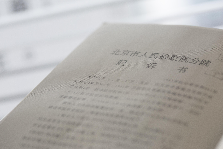 王丹在北京被捕後的起訴書。