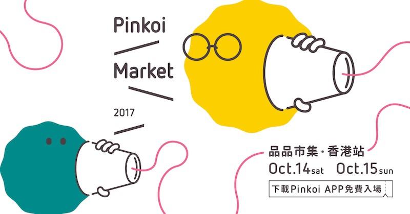 thumbnail_pinkoi-hk-market