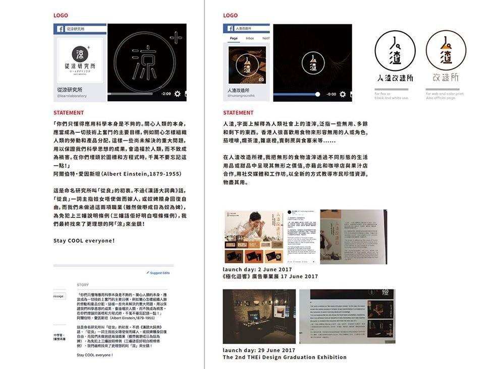 學生哥Comēt Wong懷疑鴻福堂宣傳計劃抄襲自己的畢業作品,有冤無路訴,只好向學子求助。