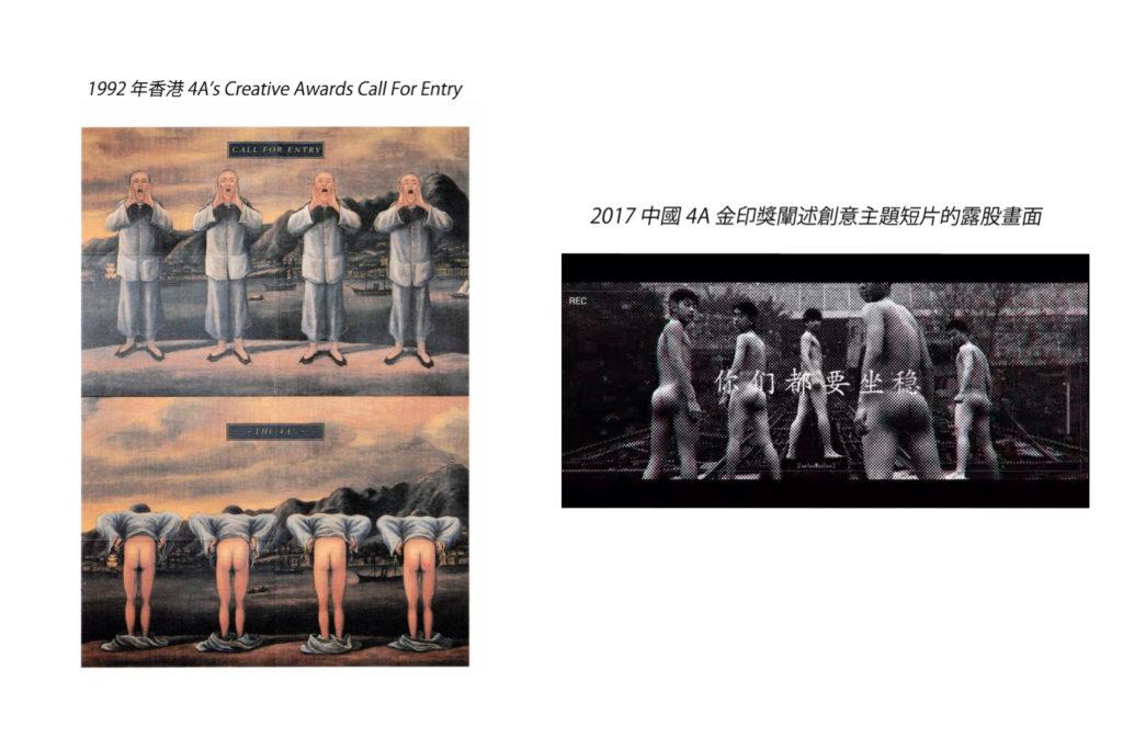 1992年香港4A's Creative Awards宣傳品露股畫面曾惹爭議,諷刺的是25年後的今天中國4A金印獎用上類似手法宣傳,組委會主事人當年卻明明對露股不滿。