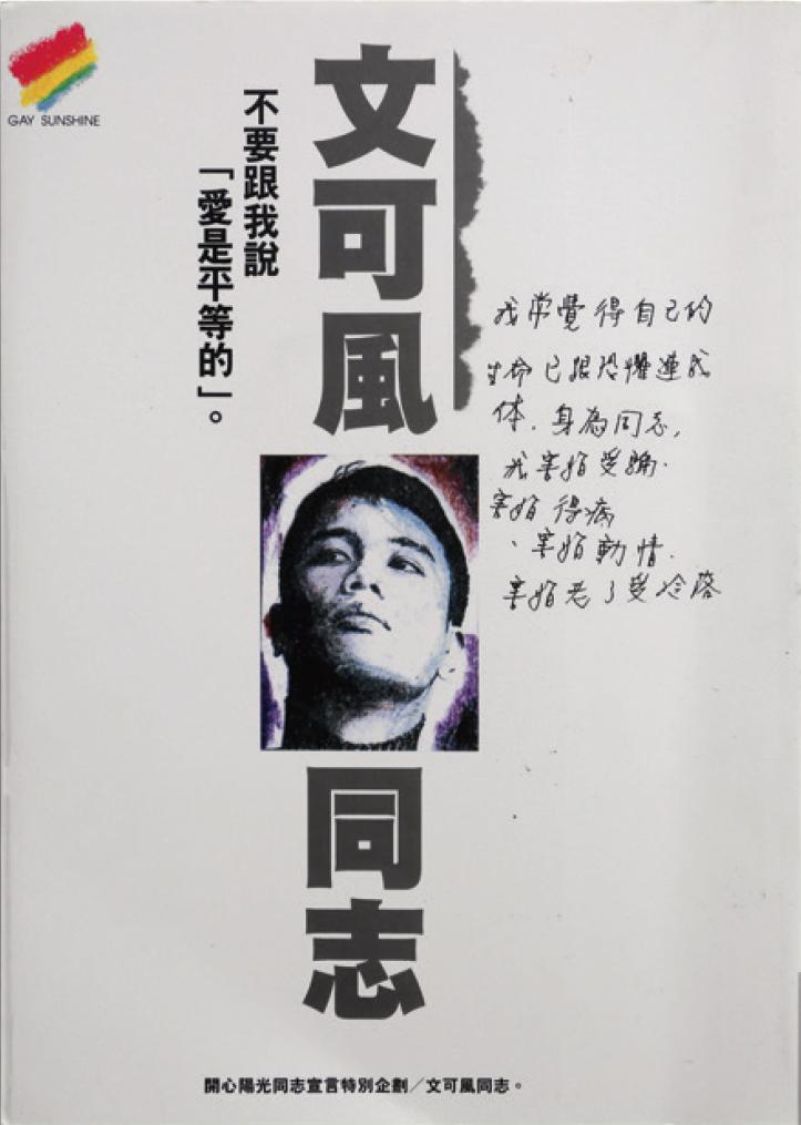 出版《文可風.同志》一書,文可風認為是同運生涯中最重要的一件事。