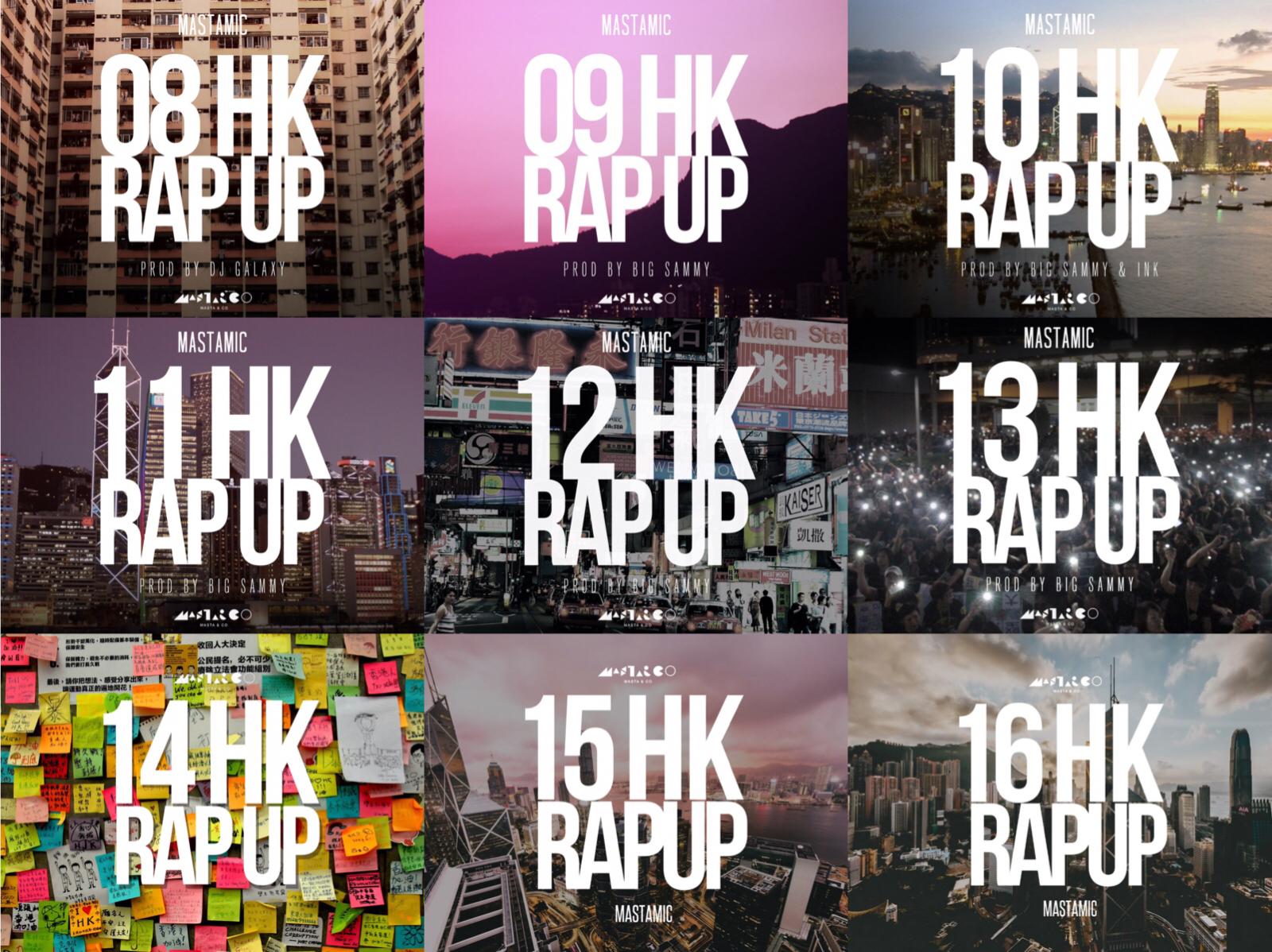 每年的Rap Up大碟封面都用上香港具代表性的事物或景色相片,其中2014年是「金鐘連儂牆」。