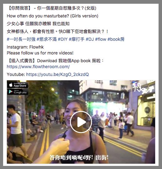 Flow團隊除了推出應用程式,還建立個人專頁,透過街頭訪問及影片分享帶出輿論和討論,提供一個讓大眾公開討論性議題的空間。