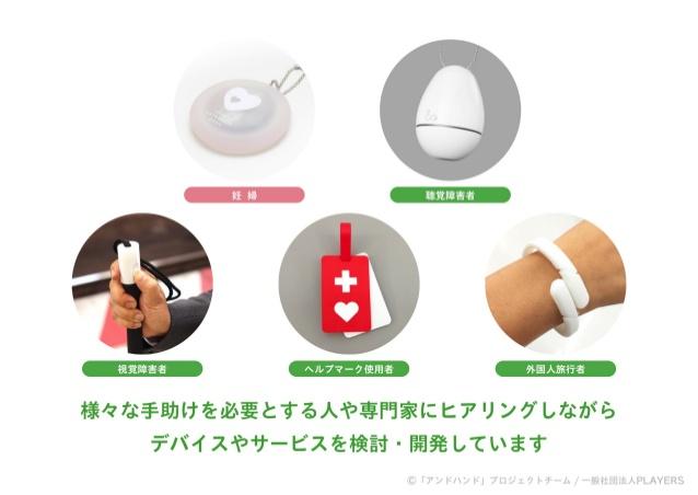 團隊為不同的服務對象設計了一系列便攜式感應裝置,如左上方的餅形感應器便是專為孕婦而設。