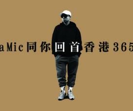 mastic-mic-2