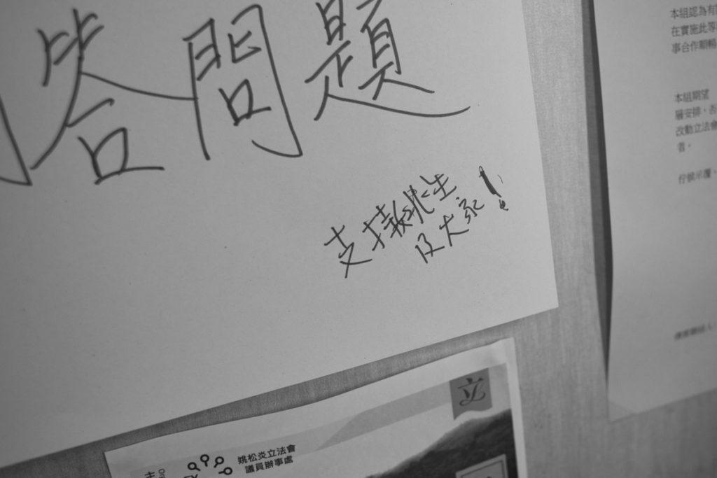 被DQ之前,議會辦公室門前有人寫上「支持姚生」的字句。