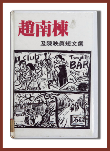 1987年人間出版社發行「人間文叢」第一本書籍《趙南棟及陳映真短文選》,是他以上世紀1950年代台灣地下黨人為主題的系列,同樣描寫白色恐怖時代的苦難。