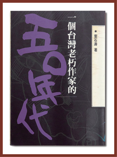 葉石濤原來是文藝青年,也是一位鄉村小學老師,在白色恐怖時代入獄,及後寫就《一個台灣老朽作家的五〇年代》一書記述那個時代。