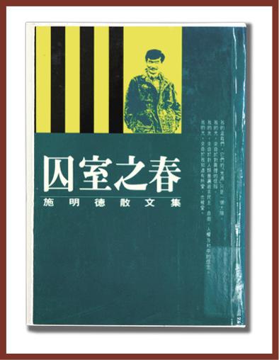 施明德彷彿象徵了台灣白色恐怖時代的革命者,曾因「美麗島事件」入獄,亦投身「黨外運動」。他甚至在獄中絕食,並寫下不少文章,《囚室之春》為他的獄中印記。
