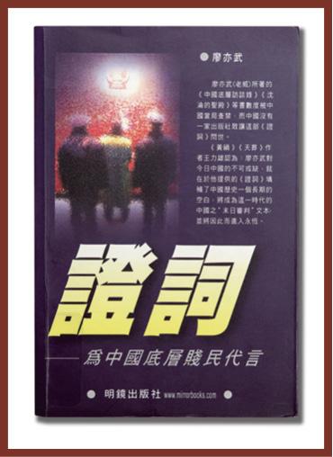 詩人廖亦武穿梭中國監獄,以冷冽筆觸寫下牢房驚心動魄的處境,亦記下最底層人民的面貌。