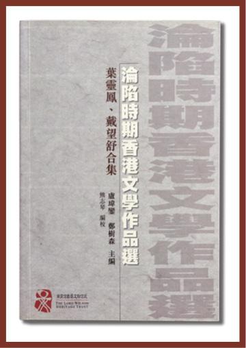 《淪陷時期香港文學作品選:葉靈鳳、戴望舒合集》輯錄曾入獄的文人葉靈鳳及戴望舒的作品,亦是二人獄中書的遙相呼應。