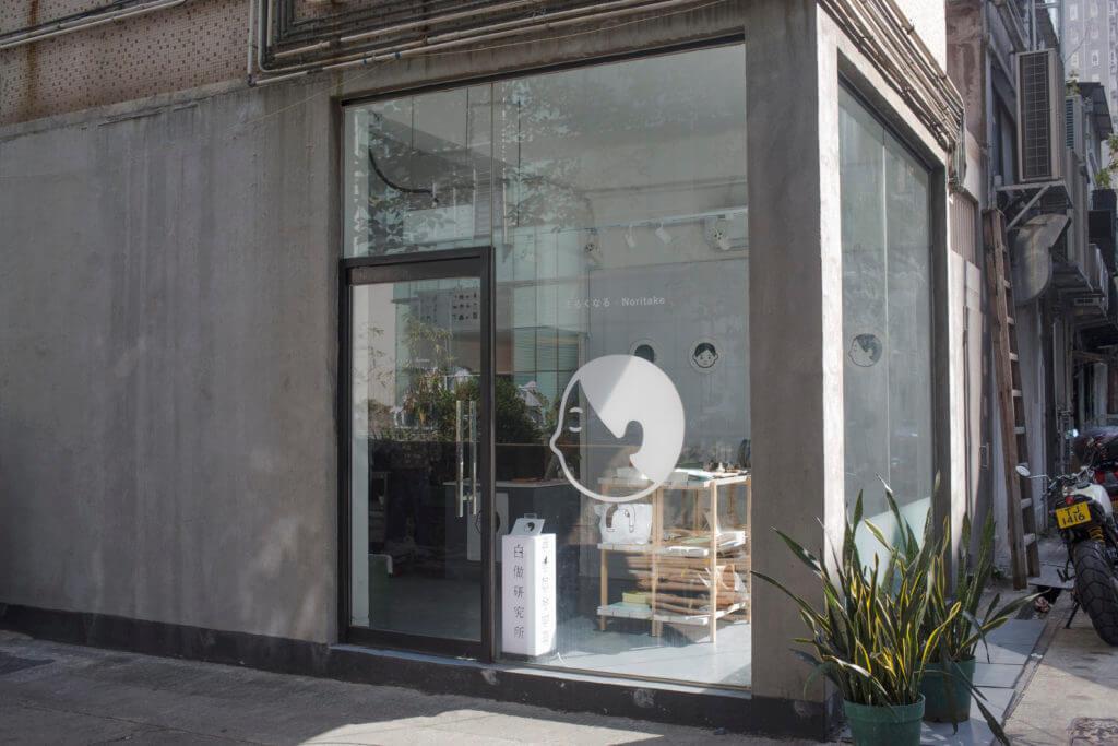 灣仔店的玻璃窗上,貼了一大張Noritake標誌性的男孩畫像,店內首個活動,便是把日本插畫家Noritake的「變成圓」作品展帶到香港。