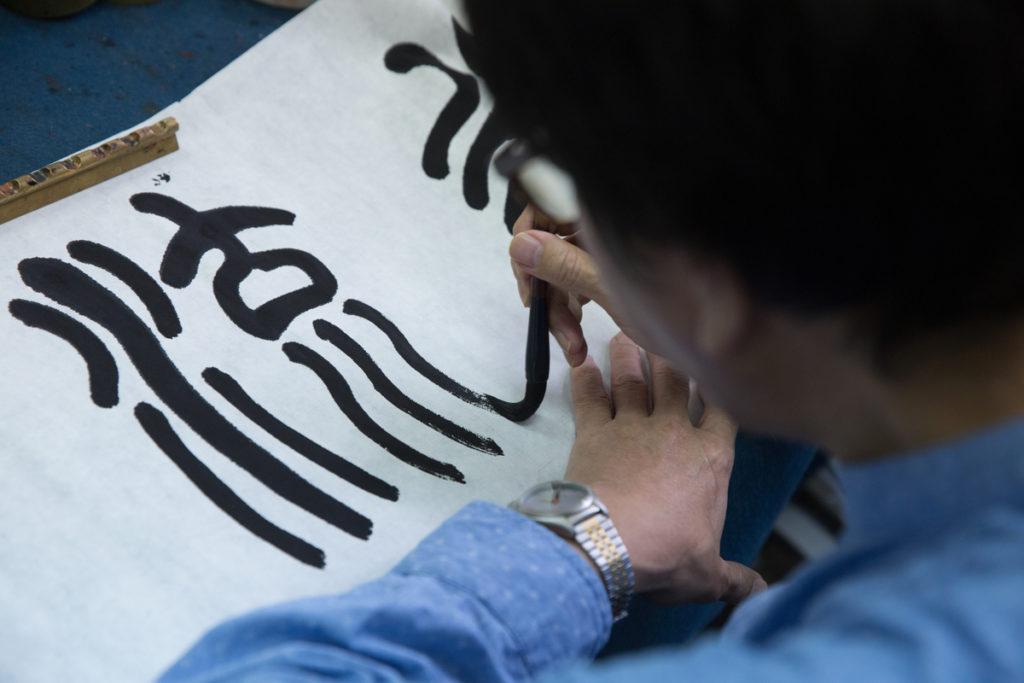 一般人學書法,不會先學篆體,但他卻因篆刻而先學習這種「不實用」的書體。