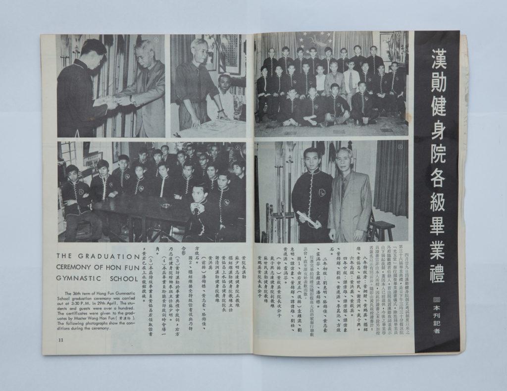 禤紹燦螳螂拳老師退休特刊,右下圖左方為年輕時的禤紹燦。