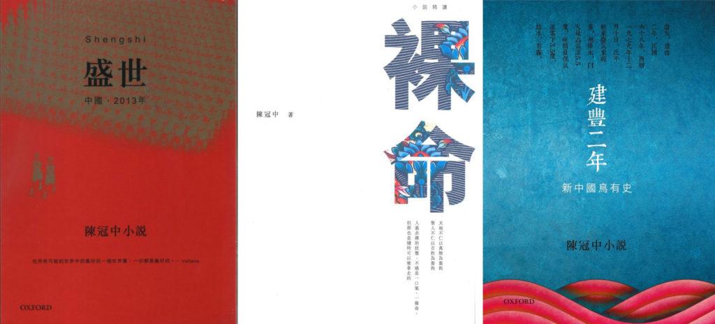 新中國三部曲,都被中國列為禁書