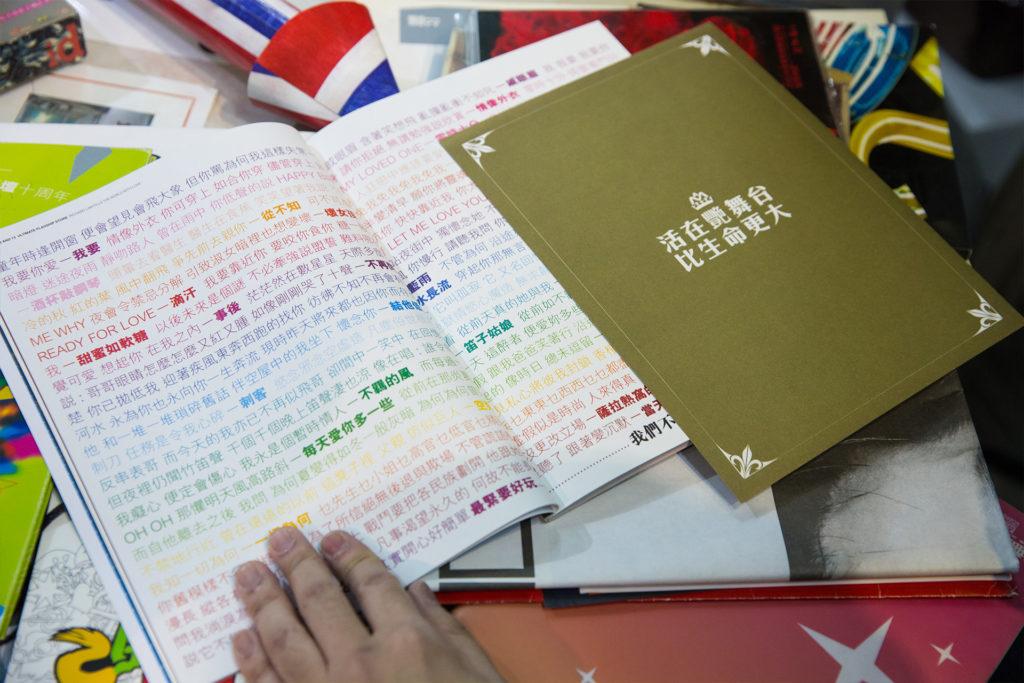 2003年度的場刊特別記念林振強與梅艷芳的離世。