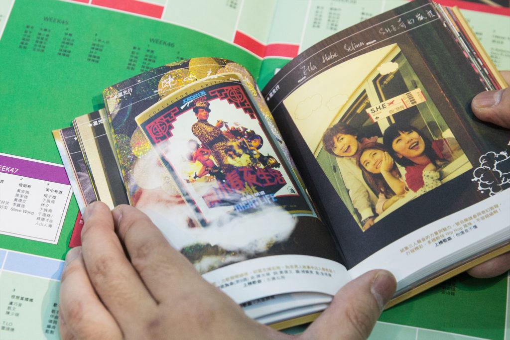 2004年度的場刊集合了當年發行的唱片資料,猶如一個樂壇年鑑。