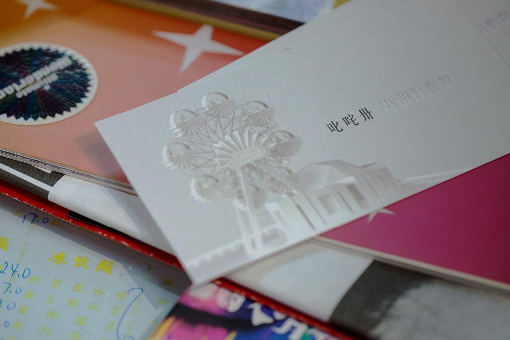 今年是叱咤的30周年,商台以「為明日回憶」作頒獎禮的主題。