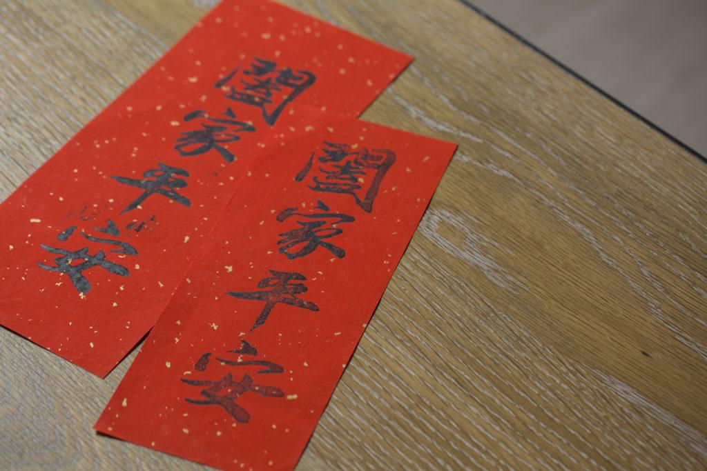久違了的木版印刷,帶來濃厚的傳統節日氣息。