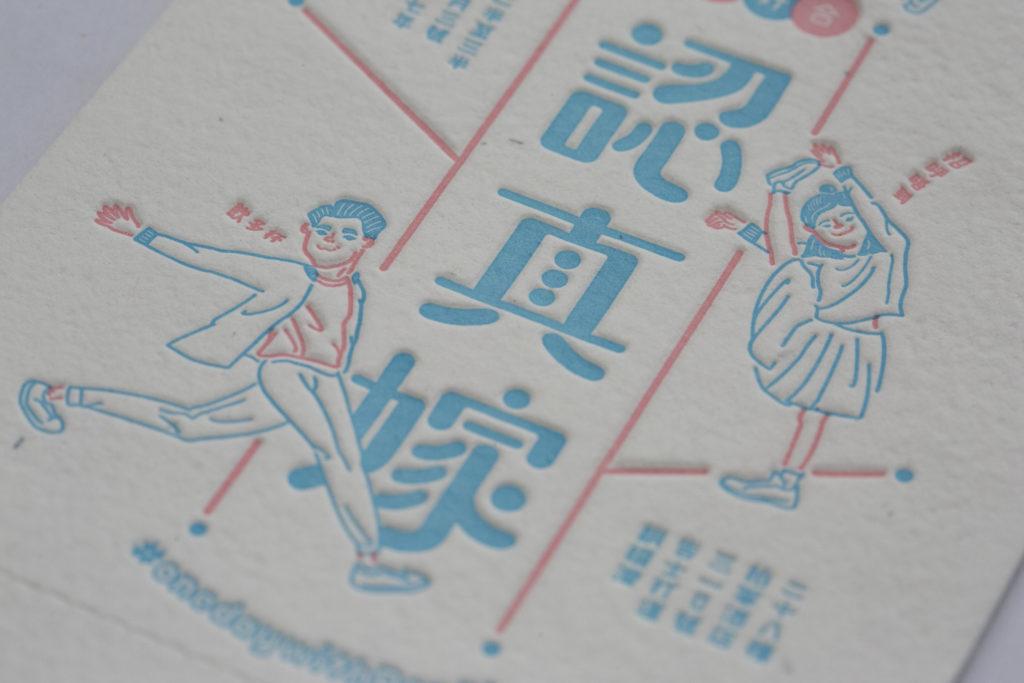 用牛奶盒再造紙製成的喜帖,叫一對新人愛不釋手,亦可減少浪費。
